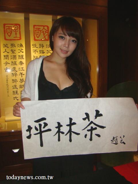 美女书法家教老师  赵芸  小小茶人体验营